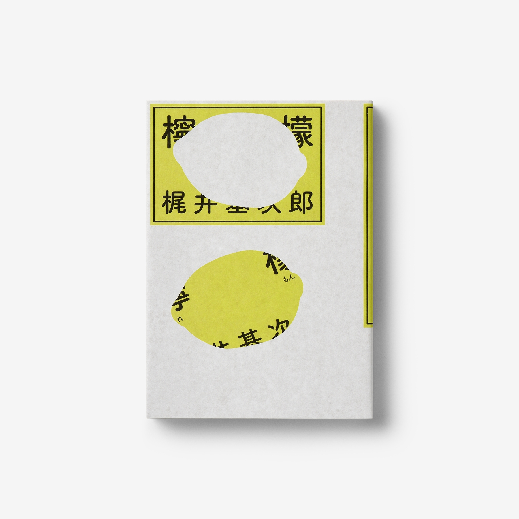 Lemon Taiwanese edition authore - northeastco | ello
